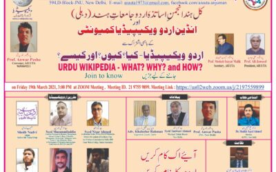 Join to Know – Urdu Wikipedia – what? Why? and HOw?