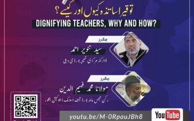 "WEBINAR-2 ""Dignifying Teachers, Why? & How?"" 12-07-21 @8.00PM"