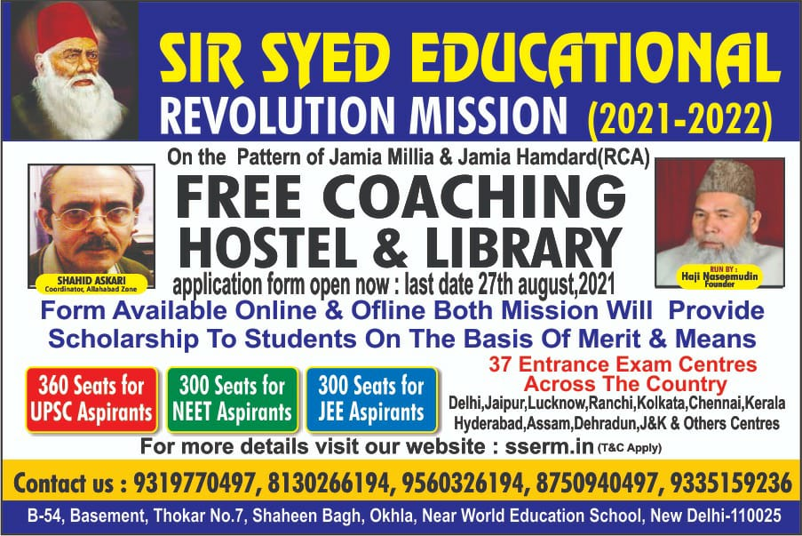 Sir Syed Educational Revolution Mission (2021-2022)  Free Coaching & Library for IAS/IPS/NEET/JEE