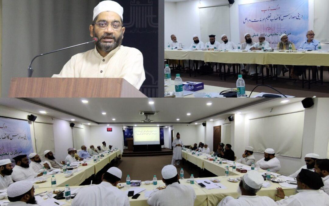 MTB, JIH Organizes Workshop On Curriculum Of Madrasas