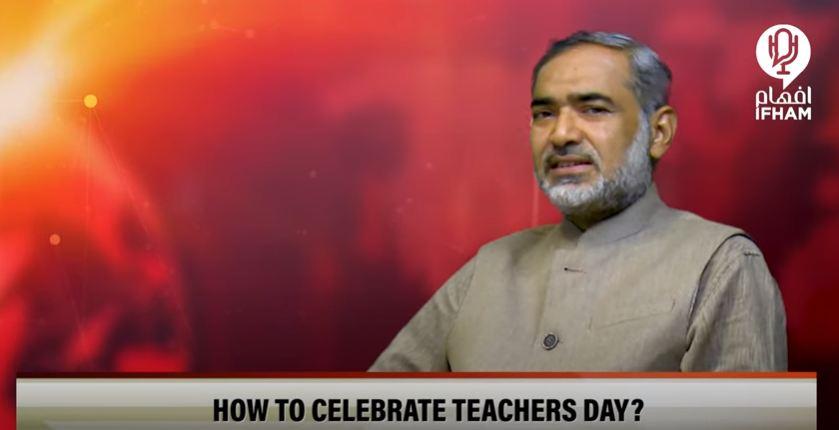 یومِ اساتذہ کیسے منائیں؟ ll How to celebrate teacher's day